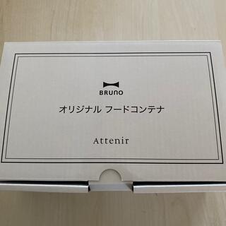 アテニア(Attenir)のアテニア オリジナル フードコンテナ(弁当用品)