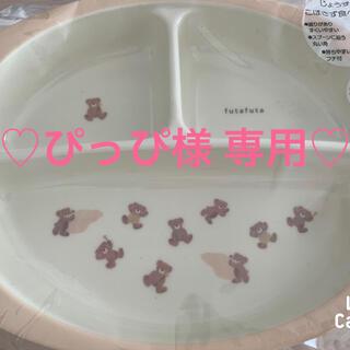 フタフタ(futafuta)の♡ぴっぴ様専用♡(プレート/茶碗)
