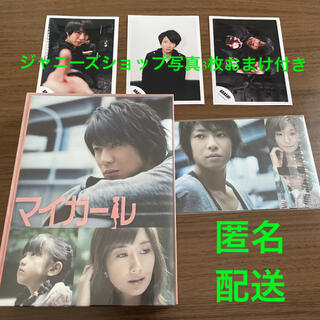 嵐 - 嵐 相葉雅紀 マイガール DVD-BOX  5枚組 初回限定特典ポストカード付