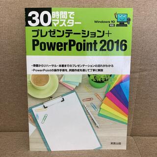 Microsoft - 30時間でマスタ-プレゼンテ-ション+PowerPoint2016 Window