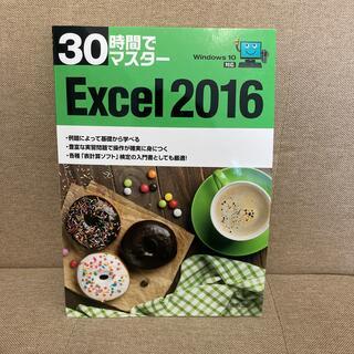 30時間でマスタ-Excel 2016 Windows 10対応