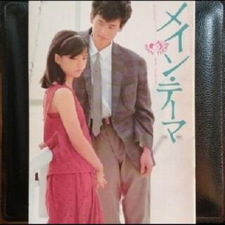 【送料無料】薬師丸ひろ子主演映画『メインテーマ』のパンフレット(その他)