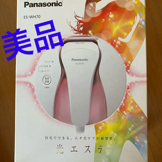 Panasonic - ★美品 Panasonic 光美容器 光エステ★ ES-WH70 -PN 脱毛