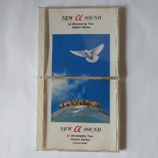 ラピスクラブ NEW α SOUND H 魅力的な自分になる  2枚組CD(ヒーリング/ニューエイジ)