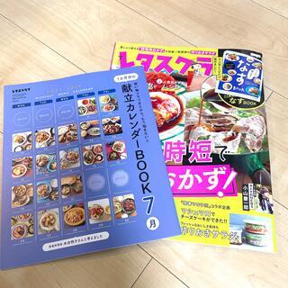 カドカワショテン(角川書店)のレタスクラブ 7月号 2021 未読(料理/グルメ)
