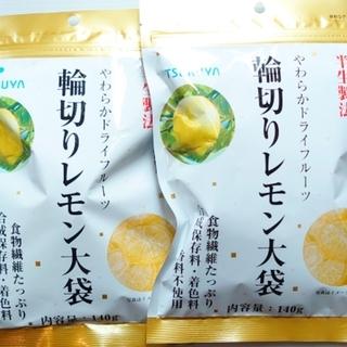 【スーパーツルヤ軽井沢】   輪切りレモン140g【大袋】2袋(フルーツ)