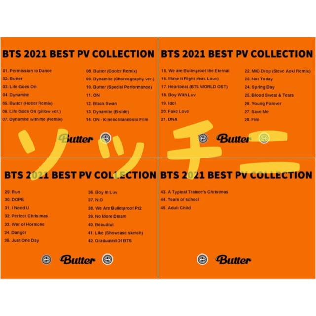 防弾少年団(BTS)(ボウダンショウネンダン)のBTS☆防弾少年団 PTD BEST PV Collection DVD エンタメ/ホビーのDVD/ブルーレイ(アイドル)の商品写真