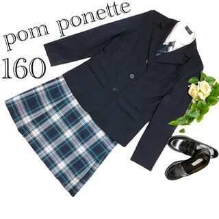 pom ponette - 美品ポンポネット 女の子 卒入学式 フォーマル4点 160♡安心の匿名配送♡