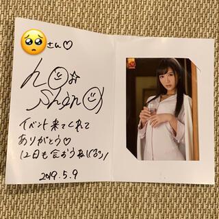 星奈あい サイン入り ブロマイド(アイドルグッズ)