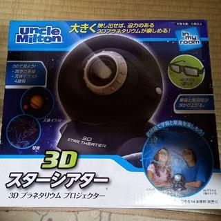3Dスターシアター(難)(プロジェクター)