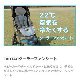 アップリカ(Aprica)の【hanalove 様】2021・TAOTAOクーラーファンシート(ベビーカー用アクセサリー)