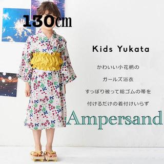 アンパサンド(ampersand)のAmpersand アンパサンド 浴衣 130㎝(甚平/浴衣)