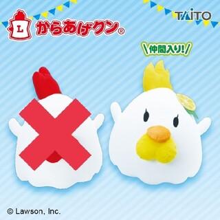 TAITO - 非売品レア♡特大サイズ からあげクン やわらかもっち〜りぬいぐるみ レモンと一緒