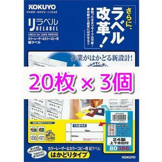 コクヨ(コクヨ)の【新品】 コクヨ ラベル リラベル はかどりタイプ 24面上下余白付 20枚×3(オフィス用品一般)