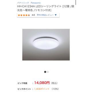 パナソニック(Panasonic)のPanasonic(天井照明)