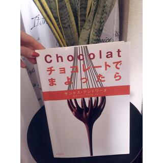 チョコレートでまよったら(料理/グルメ)