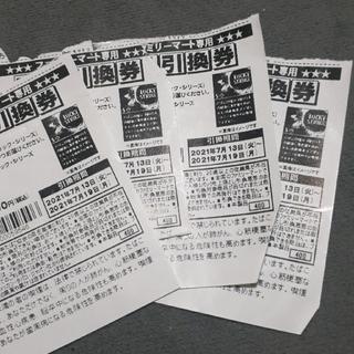 ファミマ ラッキーストライクブラックシリーズ たばこ引換券 4枚(その他)