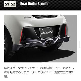 ホンダ - 【新品】S660 JW5  リアアンダースポイラー エアロ 無限 MUGEN
