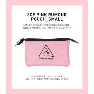 3ce - 3CE PINK ピンクポーチ small