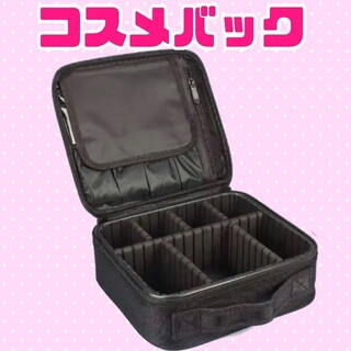 コスメバッグ コスメポーチ コスメボックス メイクボックス 大容量