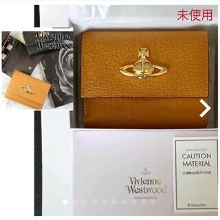 ヴィヴィアンウエストウッド(Vivienne Westwood)の新品未使用⭐ヴィヴィアンウエストウッド 折り財布⭐オーブ⭐レザー⭐キャメル(財布)
