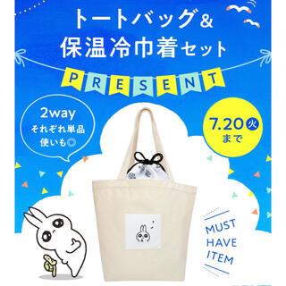 シセイドウ(SHISEIDO (資生堂))の資生堂★トートバッグ&保温冷巾着セット ワタシプラス(トートバッグ)