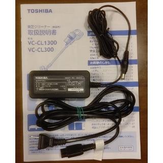 トウシバ(東芝)の東芝TOSHIBAコードレスクリーナーACアダプターCL3-C(掃除機)