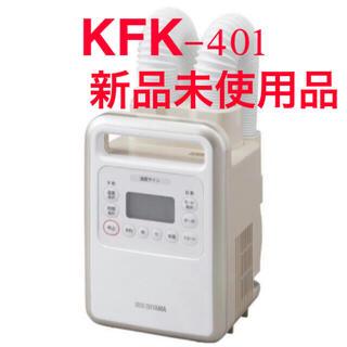 アイリスオーヤマ - アイリスオーヤマ KFK-401ふとん乾燥機 ハイパワーツインノズル