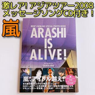 嵐 - 嵐 写真集 ARASHI IS ALIVE! CD付き! 大野智 櫻井翔 松本潤