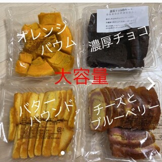 お得パック【香月堂】パウンド&バウムセット(菓子/デザート)