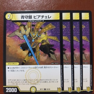 デュエルマスターズ(デュエルマスターズ)のKng627セット割引 青守銀ピアチェレ(シングルカード)