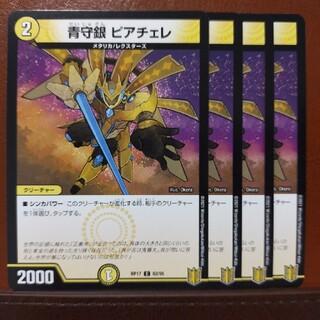 デュエルマスターズ(デュエルマスターズ)のKng628セット割引 青守銀ピアチェレ(シングルカード)