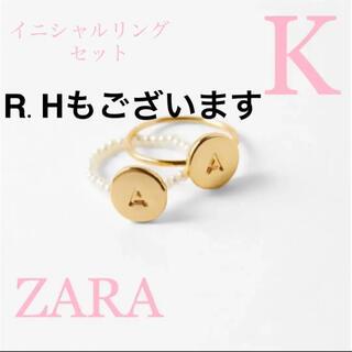 ザラ(ZARA)の新作 ZARA イニシャルリングセット K  (リング(指輪))