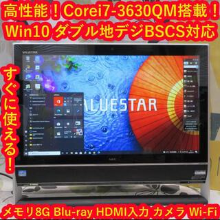 NEC - Win10高速i7-3630QM&SSD/地デジBSCS/ブルーレイ/メ8/黒