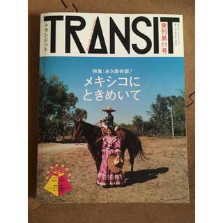 コウダンシャ(講談社)のTRANSIT 雑誌 メキシコにときめいて 11号(地図/旅行ガイド)