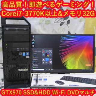 レノボ(Lenovo)の高品質ゲーミング!即遊べるCorei7同等&SSD/メモリ32G/GTX970(デスクトップ型PC)