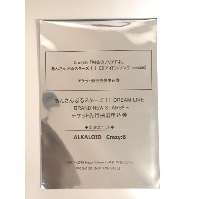あんさんぶるスターズ DREAM LIVE チケット先行抽選申込券 チケットのイベント(声優/アニメ)の商品写真