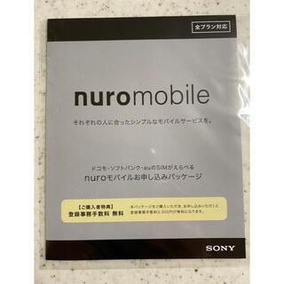 ソニー(SONY)のnuroモバイル エントリーパッケージ(その他)