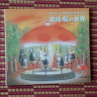 ジグリ ストリートオルガンが奏でる宮崎駿の世界 CD(ヒーリング/ニューエイジ)