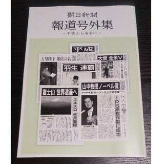 アサヒシンブンシュッパン(朝日新聞出版)の朝日新聞 報道号外集 平成から令和へ(印刷物)