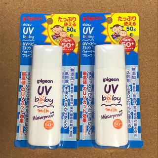 50g  2本セット☆ ピジョン  UVベビーミルク ウォータープルーフ(ベビーローション)