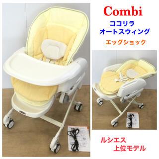 combi - ☆コンビ☆ココリラ AT オートスウィング 電動ハイローチェア