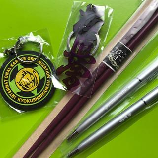極真空手 ■箸 ■ボールペン ■キーホルダー(その他)