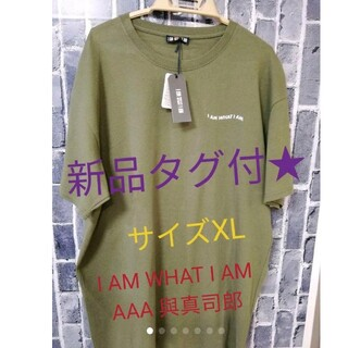 AAA - 新品タグ付★I AM WHAT I AM AAA 與真司郎★ロゴTシャツ★XL