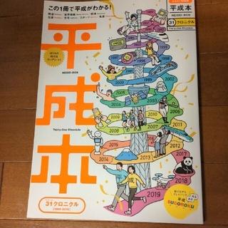 オウブンシャ(旺文社)のなるほど知図帳平成本 31クロニクル(1989~2019)(地図/旅行ガイド)