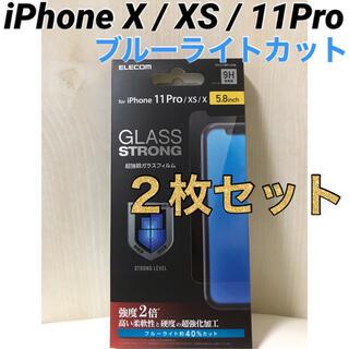 エレコム(ELECOM)のiPhoneX/XS/11Pro 超強靭ガラスフイルム ブルーライトカット 2枚(保護フィルム)