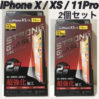 エレコム(ELECOM)のiPhoneX iPhoneXS iPhone11Pro 超強化ガラス 2個 b(保護フィルム)