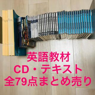 SPEED LEARNING等(CD・テキスト)全79点 新品未使用多数