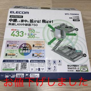 エレコム(ELECOM)のお値下げ★新品 無線LAN中継器(PC周辺機器)