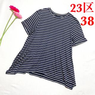 ニジュウサンク(23区)の美品 23区 洗える Aライン レーヨン ボーダー Tシャツ 38サイズ(Tシャツ(半袖/袖なし))